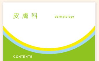 わたなべクリニック(鳥取県鳥取市)の皮膚科案内です